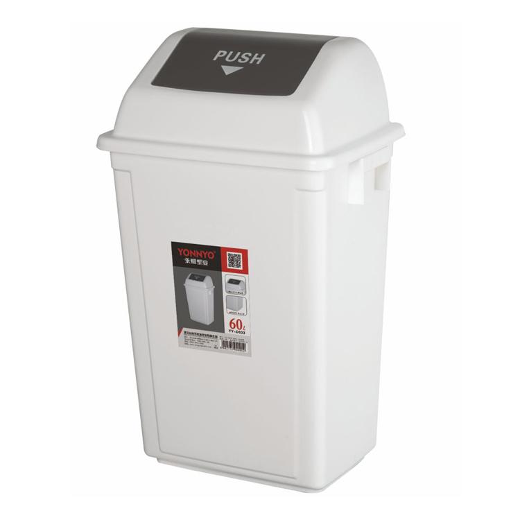 家用垃圾桶YY-D033(60L-A)