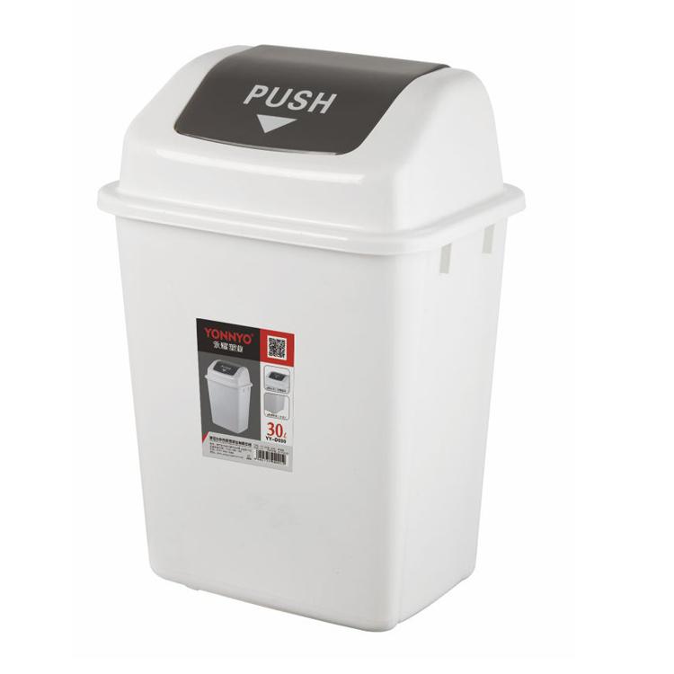 家用垃圾桶YY-D030(30L-A)
